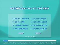 999宝藏网Win7 32位 快速装机版 2021.06