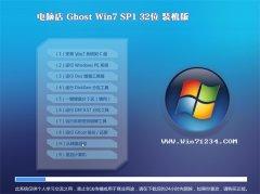 电脑店Windows7 32位 标准装机版 2021.06