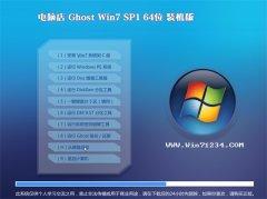 电脑店Win7 64位 游戏装机版 2021.06