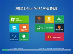 深度技术Win8.1 完整装机版64位 2021.06
