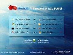 番茄花园Win10 安全装机版 2021.06(32位)