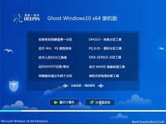 深度技术Ghost Win10 64位 旗舰装机版 2021.06