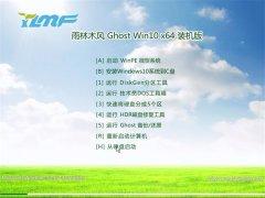 雨林木风Windows10 免费装机版64位 2021.06