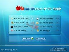 番茄花园WinXP 免费纯净版 2021.06