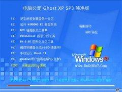 电脑公司WinXP 增强纯净版 2021.06