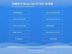 深度技术Win10 官网纯净版 2021.06(32位)