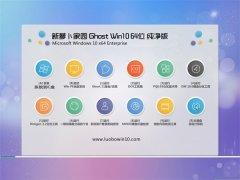 新萝卜家园Windows10 推荐纯净版64位 2021.06