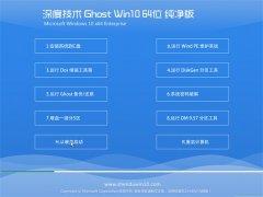 深度技术Win10 优化纯净版 2021.06(64位)