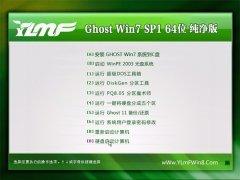 雨林木风Ghost Win7 64位 热门纯净版 2021.06