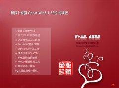 新萝卜家园Ghost Win8.1 32位 安全纯净版 2021.06