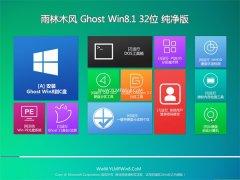 雨林木风Windows8.1 32位 完整纯净版 2021.06