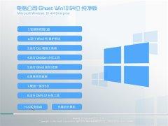 电脑公司Windows10 64位 优化纯净版 2021.06
