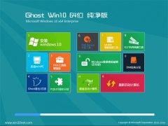 通用系统Ghost Win10 64位 青春纯净版 2021.06
