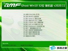 雨林木风Win10 32位 优化装机版 2020.11
